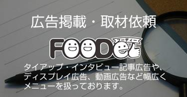 bnr_foobeeform1_375-195.jpg