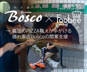 bnr_bosco-foobee.jpg
