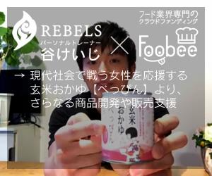 popup_foobee_okayu.jpg