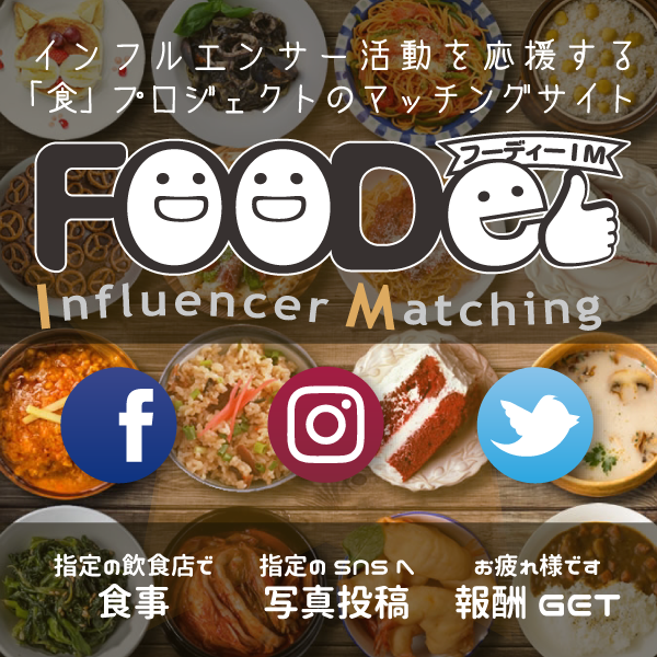 飲食インフルエンサーマッチングサイト FOODee IM(フーディーインフルエンサーマッチング)