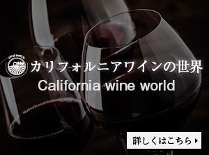 カリフォルニアワインの世界
